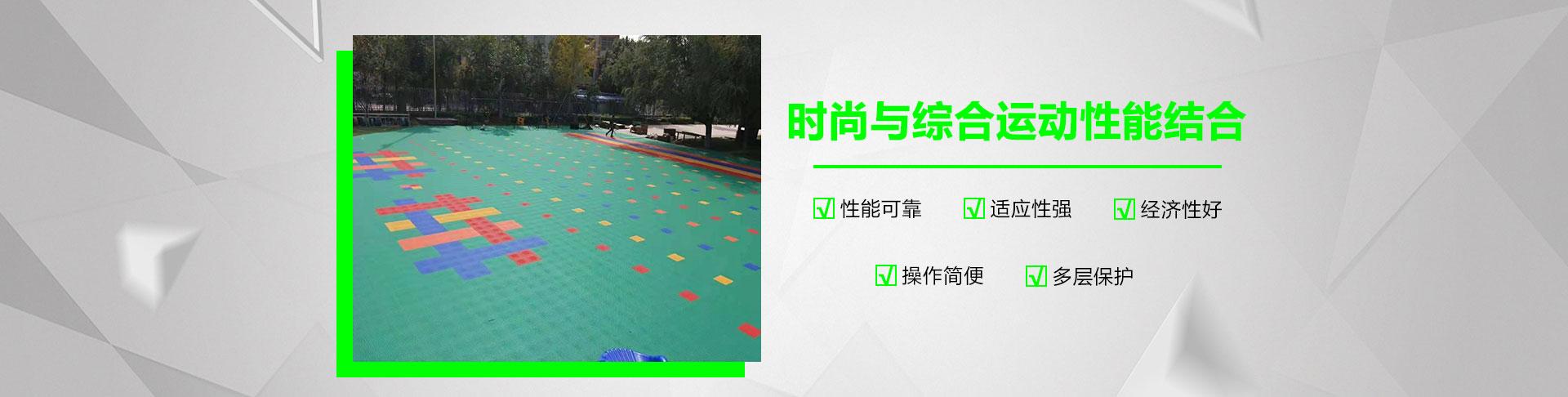悬浮拼装式地板